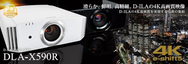画像: D-ILAホームシアタープロジェクターDLA-X590R製品情報 | JVC