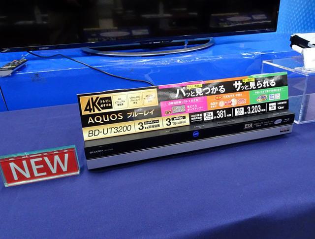 画像: シャープ、BD/HDDレコーダーのラインナップ一新。「BD-UT3200」ほか、全9モデルを10/30より順次発売 | Stereo Sound ONLINE