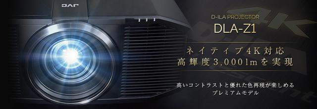 画像: D-ILAホームシアタープロジェクターDLA-Z1製品情報 | JVC