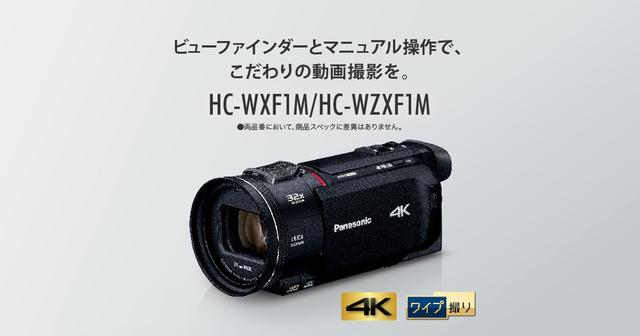 画像: WXF1M/WZXF1M | デジタルビデオカメラ | Panasonic