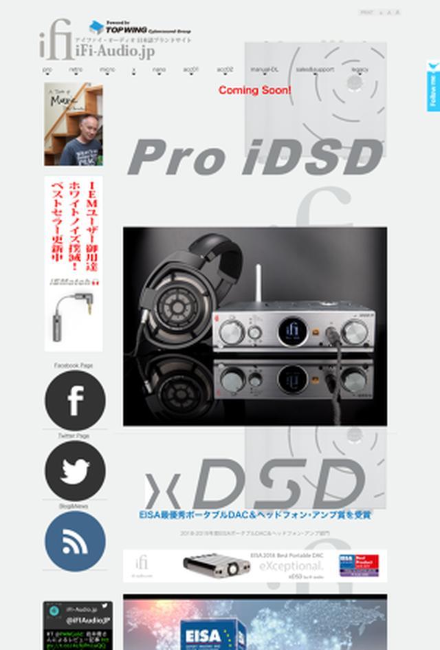 画像: xDSD エックスディーエスディー of iFI-Audio.jp