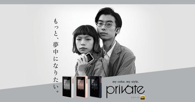 画像: ポータブルオーディオプレーヤーprivate | Pioneer