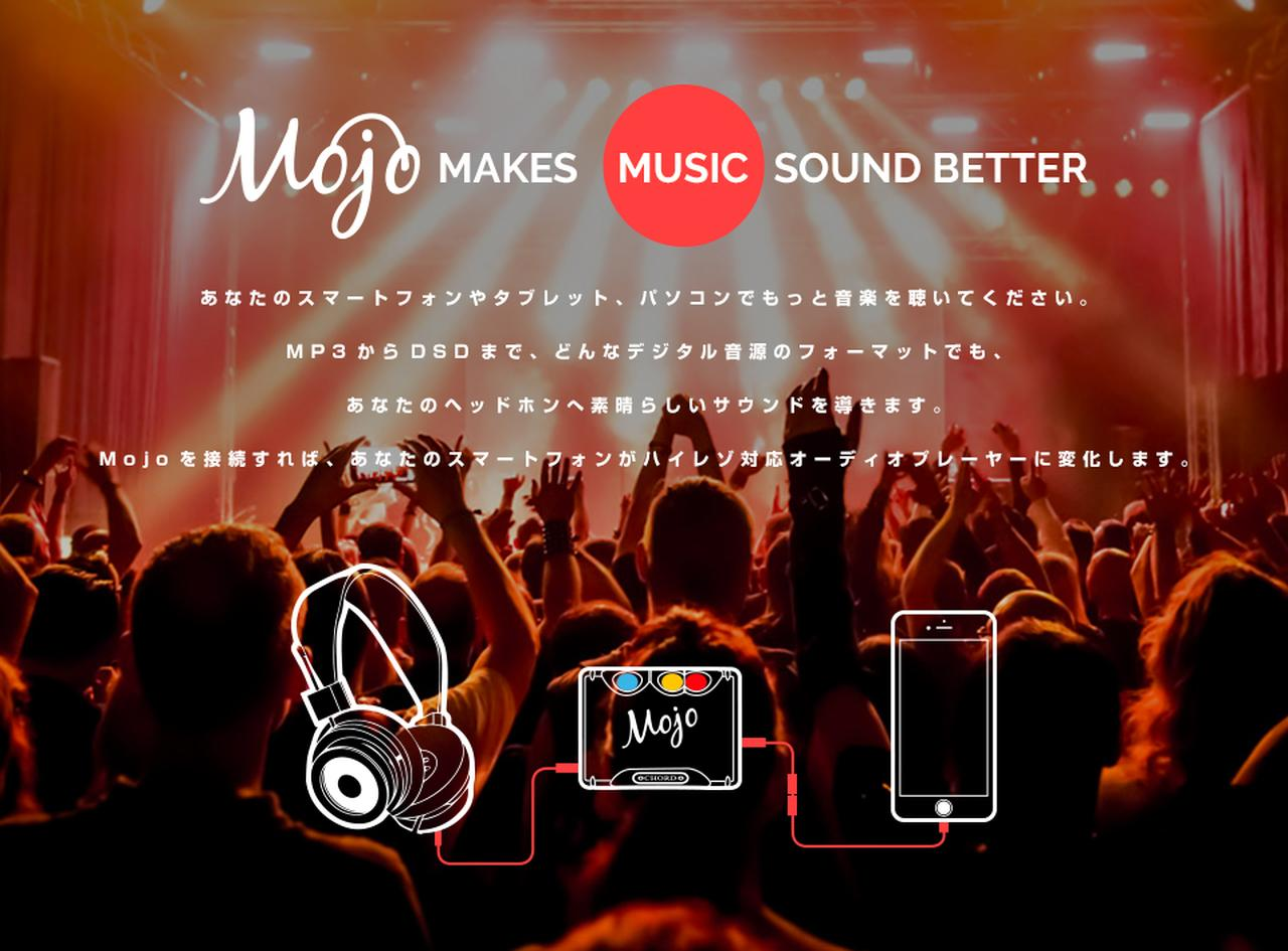 画像: Mojo|Chord Electronics|株式会社aiuto PCパーツ・周辺機器 総合代理店