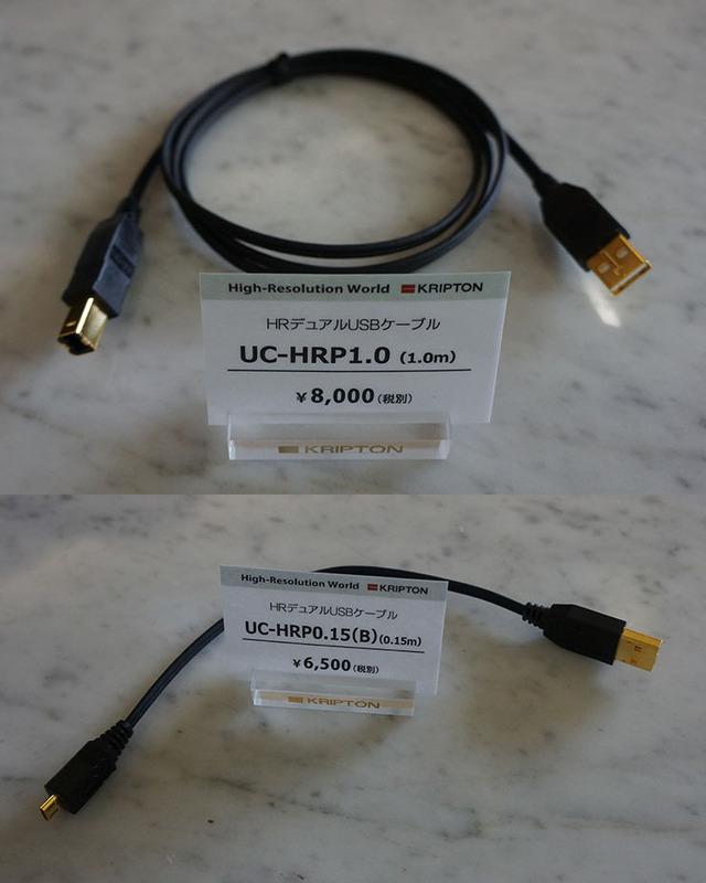 画像: クリプトンの特許技術を採用した、お手頃価格帯のUSBケーブル。パフォーマンスシリーズを発売 | Stereo Sound ONLINE
