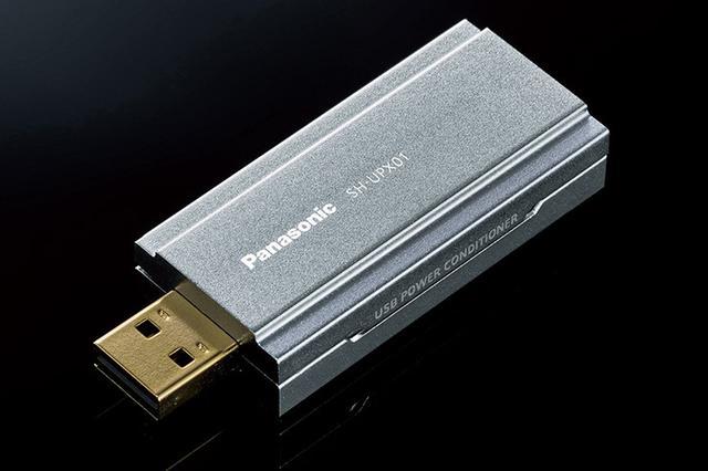 画像: パナソニック、AV機器の音質を改善するUSBパワーコンディショナー「SH-UPX01」を3万円で11月下旬に発売 | Stereo Sound ONLINE