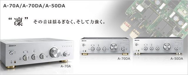 画像: A-70A/A-70DA/A-50DA | 2ch オーディオコンポーネントシリーズ | 単品コンポーネント | オンキヨー&パイオニア株式会社