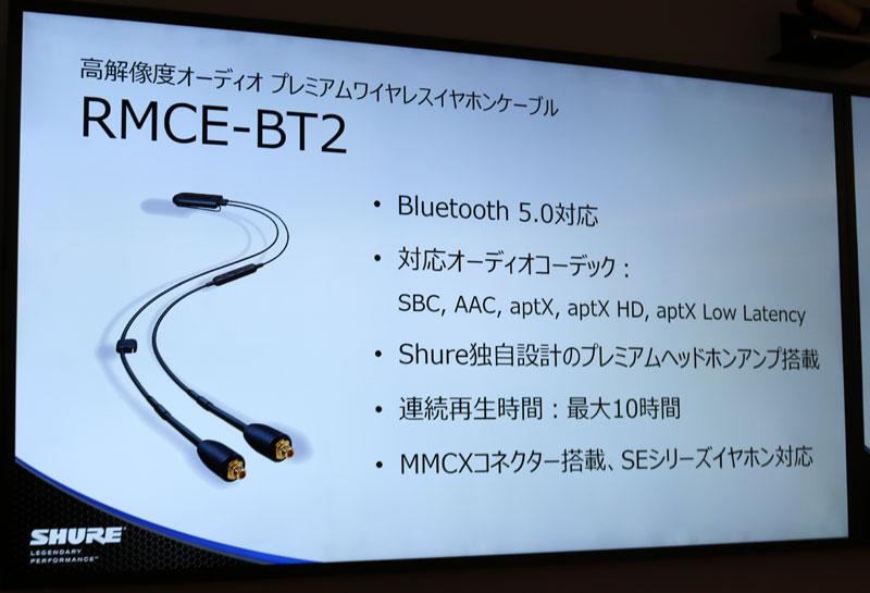 画像: 「RMCE-BT2」の仕様