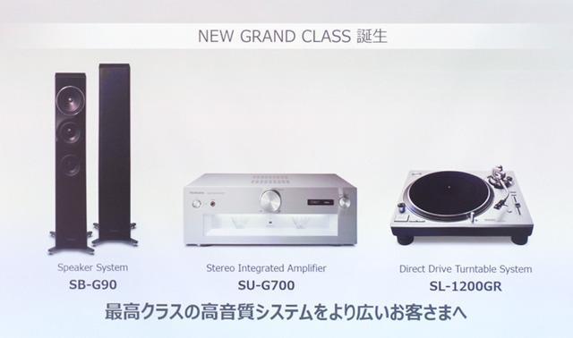 画像: テクニクス、レコードプレーヤー「SL-1200GR」を14万8千円で発売。プリメインとスピーカーも5月登場 | Stereo Sound ONLINE