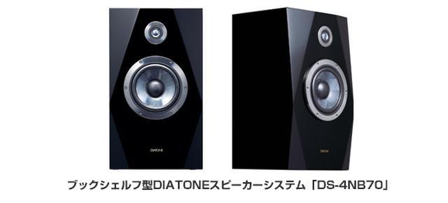 画像: ブックシェルフ型DIATONE ® スピーカーシステム「DS-4NB70」新製品発売