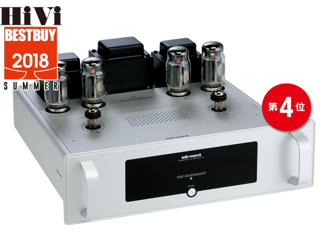 画像: 第4位:オーディオ・リサーチ VT80SE