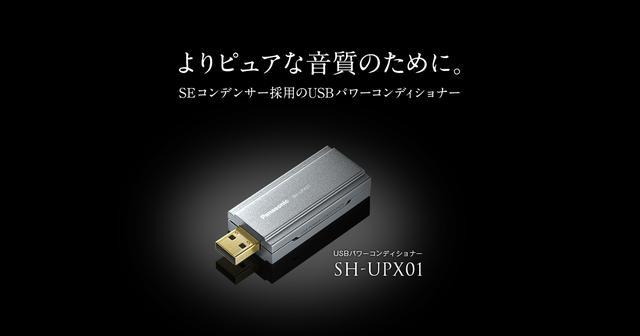 画像: SH-UPX01 | ミニコンポ/スピーカーシステム | Panasonic