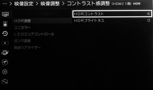 画像: HDRコンテンツの再生時に重宝しそうなのが「HDRコントラスト」。中間部の明るさを調整する項目で、『0』から『10』まで手動で変更可能。自分好みのHDR感を探りたい