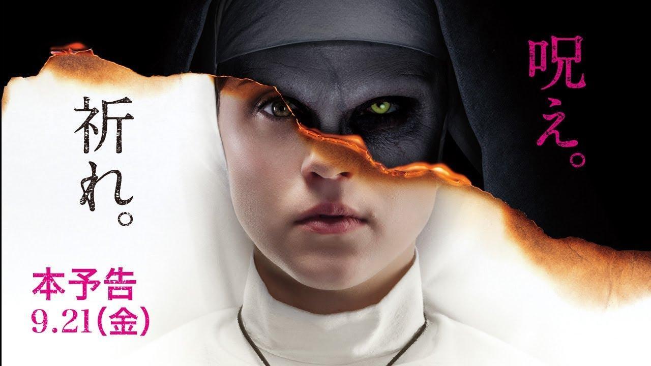 画像: 映画『死霊館のシスター』本予告【HD】2018年9月21日(金)公開 www.youtube.com