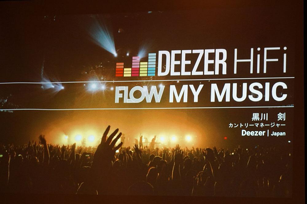 画像: DEEZER CDクォリティのロスレス音声を配信するストリーミングサービス「DEEZER」では、その仕組みやアプリの操作方法等に関する説明会を開催した