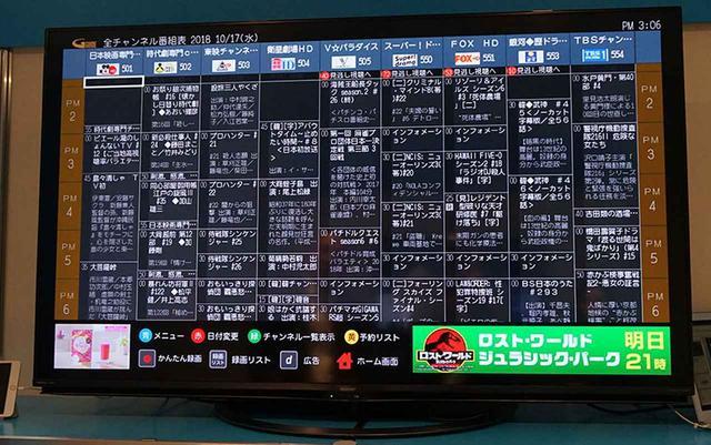 画像: オンデマンドサービスに加入しているユーザーには、見逃し番組の有無も表示される
