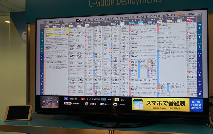画像: シャープ4Kテレビに搭載された、高精細番組表