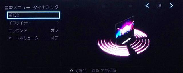 画像: 重低音モードは「オフ」のほか、「弱」「中」「強」の3段階から選択可能。イコライザーの調整項目や、サラウンドモード(『ライヴ』『映画』など)も用意される