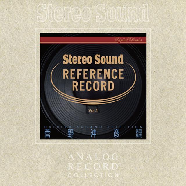画像: ステレオサウンド リファレンス・レコード Vol.1 (アナログレコード2枚組) SSAR-028~029 10,800円(税込)