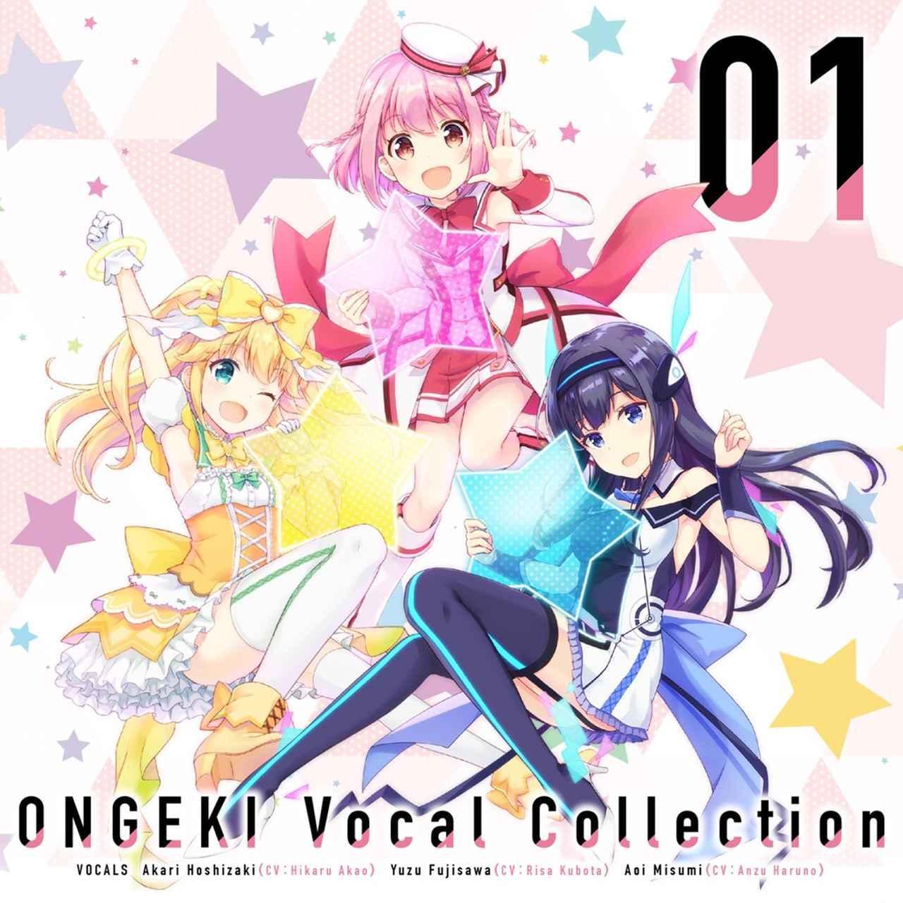 画像: ONGEKI Vocal Collection 01 / 三角 葵(CV:春野 杏) and more