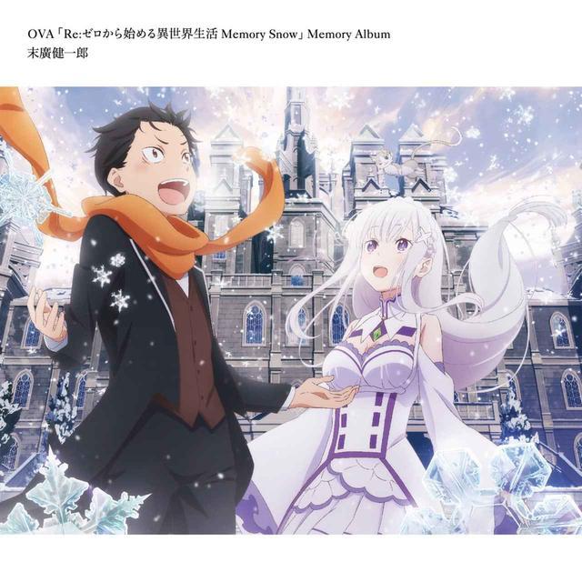 画像: OVA「Re:ゼロから始める異世界生活 Memory Snow」Memory Album / 末廣健一郎 nonoc 安月名莉子