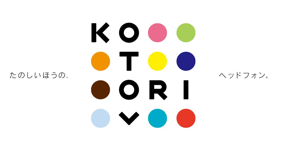 画像: KOTORI