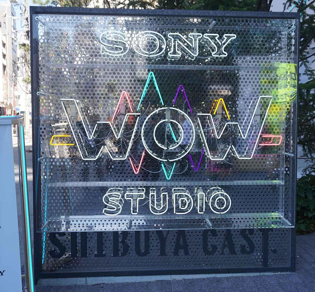 画像: 文化と最新テクノロジーが渋谷で融合。ソニーの実験的な展示を集めた「WOW Studio」が11月2日から4日まで開催中!