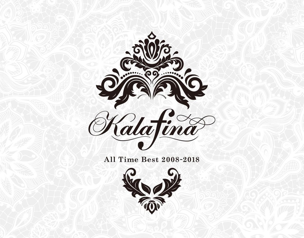画像: Kalafina All Time Best 2008-2018/Kalafina