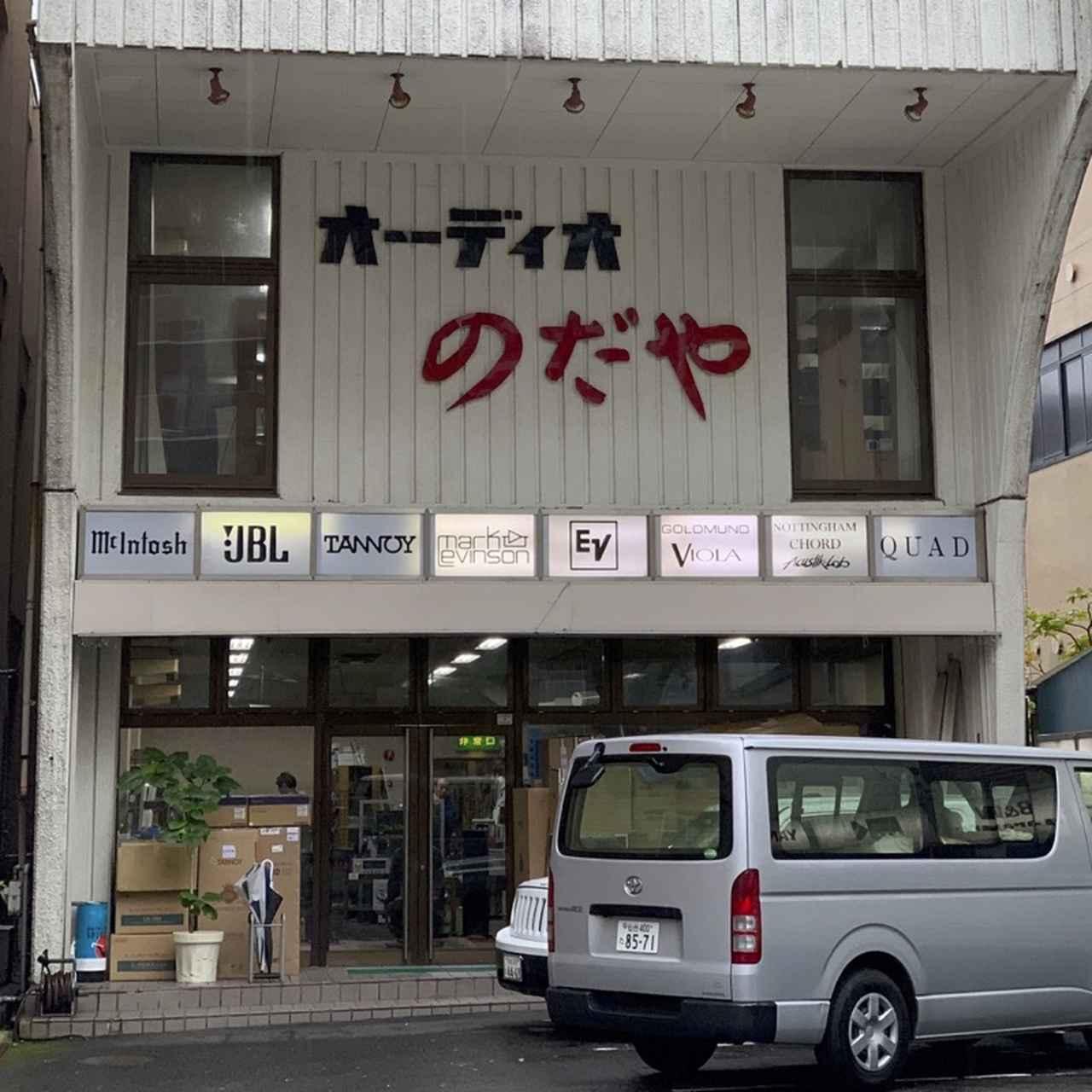Images : 1番目の画像 - 仙台のだやの試聴室は2階にあります - Stereo Sound ONLINE