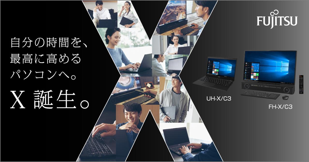 画像: 富士通FMVパソコン UH-X、FH-X コンセプトページ