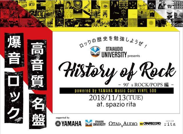 画像1: 参加するだけでROCKに詳しくなれる。90年代ロック/ポップスを本格オーディオで聴きながら勉強する試聴会が、11月13日に名古屋・栄で開催
