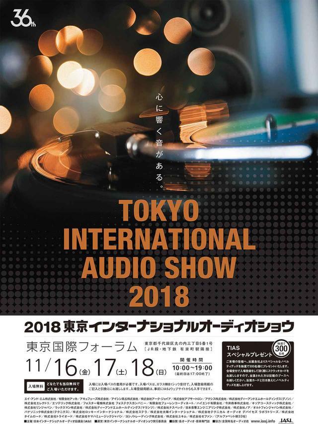 画像1: 今年のオーディオはこれを見るべし! 「2018東京 インターナショナルオーディオショウ」の必見アイテムをすべて紹介します