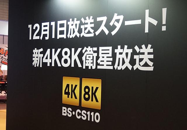 画像: 10月に開催されたCEATECのA-Pabブースでは、新4K8K衛星放送を大々的にアピールしていた