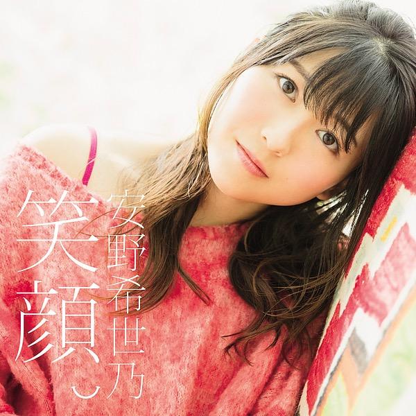 画像: 笑顔。/安野 希世乃