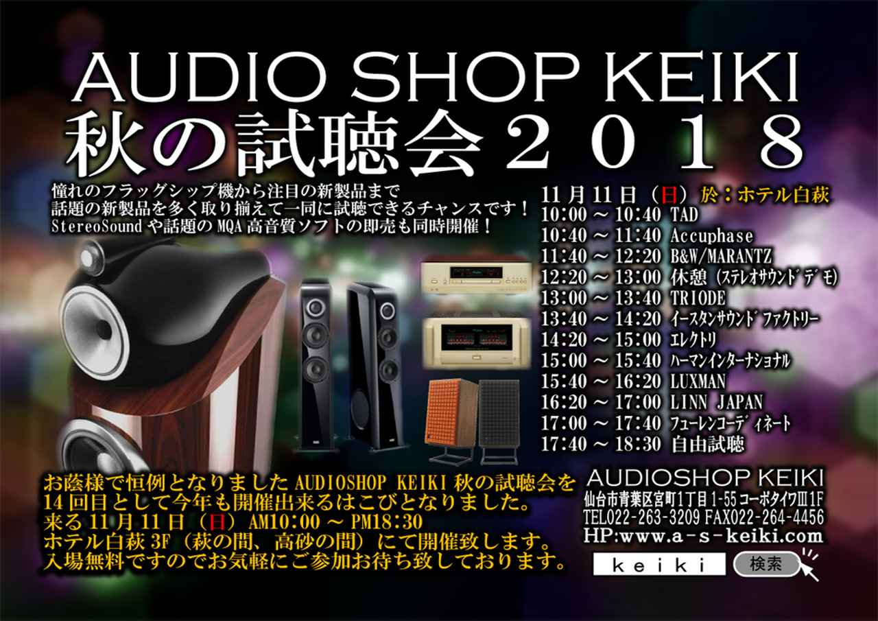 画像: AUDIOSHOP KEIKI NEW&USED NET SHOP