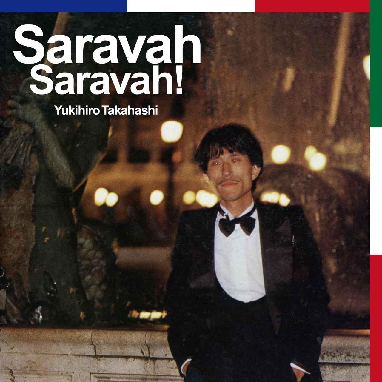画像: 高橋ユキヒロ Saravah Saravah! CD(日本コロムビア/COCB54275)¥3,000+税 LP(日本コロムビア/COJA9341)¥3,800+税