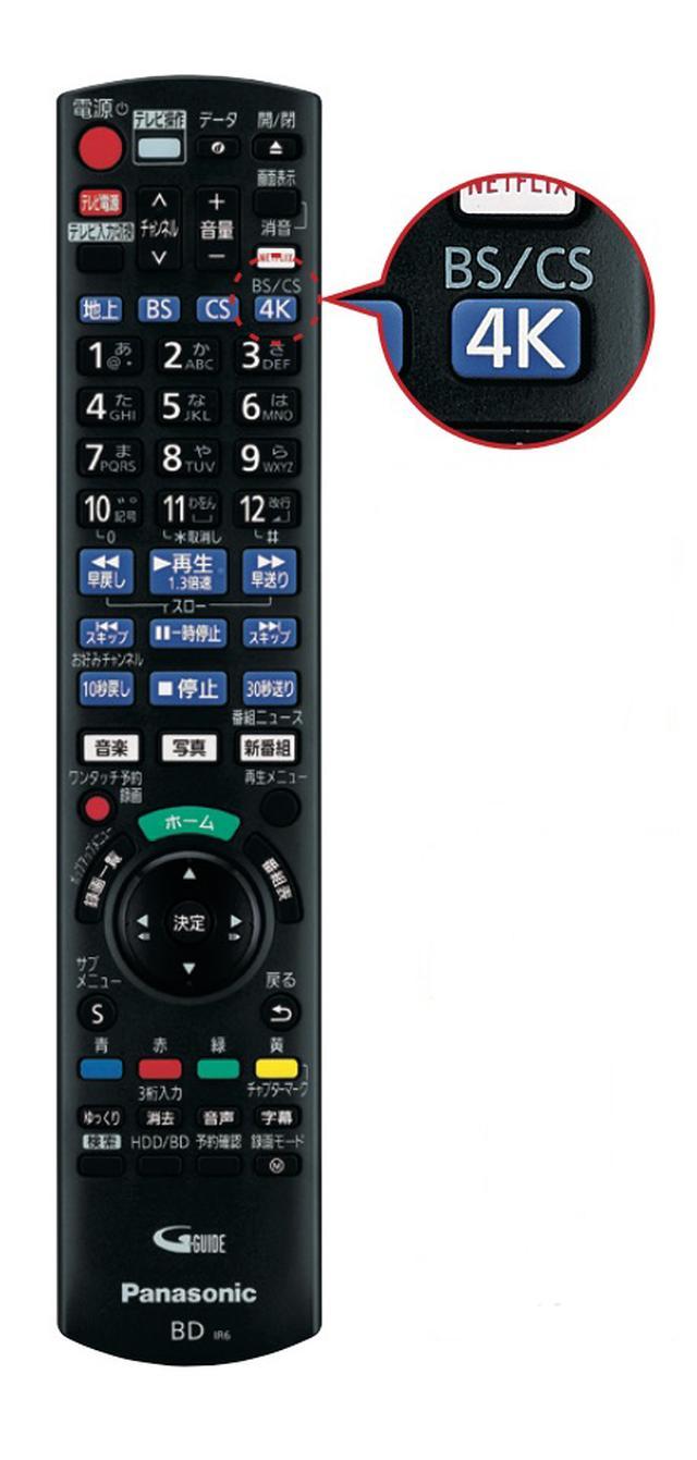 画像: 4Kチューナー搭載SUZ2060付属リモコンには、新たに「4K」ダイレクトボタンを搭載