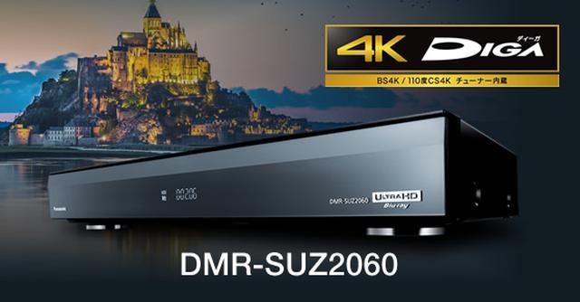 画像: DMR-SUZ2060 | 商品ラインアップ | ブルーレイ/DVDレコーダー DIGA (ディーガ) | Panasonic