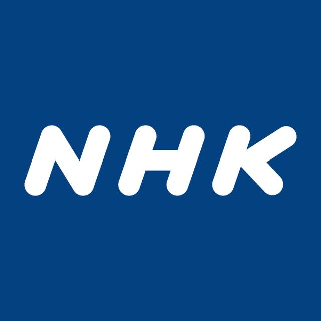 画像: NHKオンライン