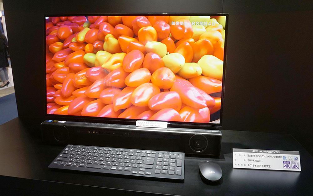 画像: 先ごろ発表された富士通の4Kチューナー内蔵パソコン。通常のテレビよりも内部での信号処理は複雑になるが、映像のディレイ等はないとのこと
