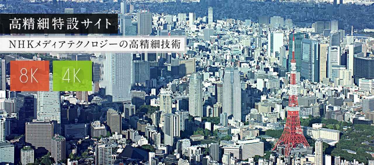 画像: NHKメディアテクノロジー