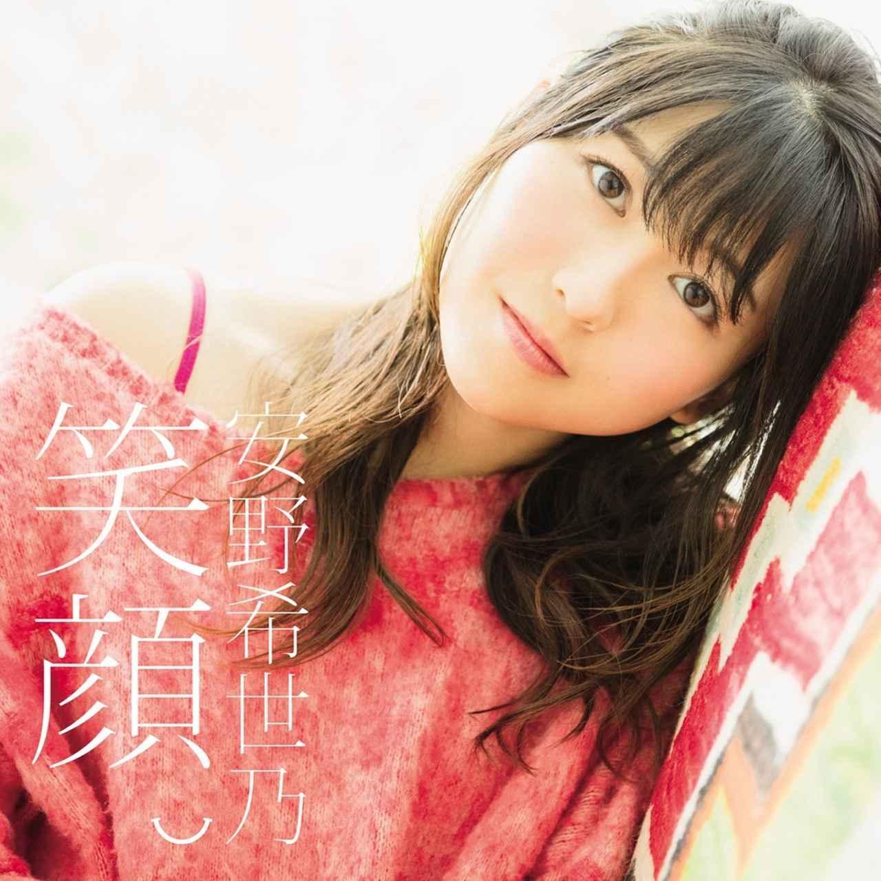 画像: 笑顔。 / 安野 希世乃