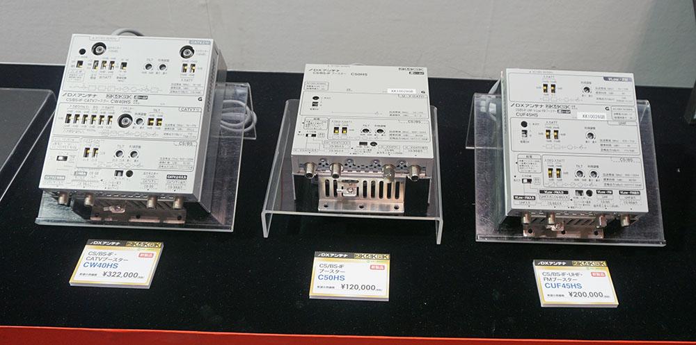 画像: 上の写真は4K8K放送対応の分配器や壁面ユニットで、下段はブースター。いずれも右旋・左旋対応だ