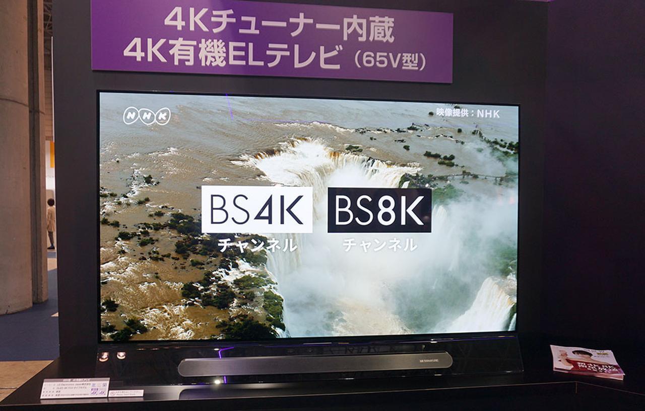 画像: LGの4Kチューナー内蔵有機ELテレビ。画面サイズは65インチ
