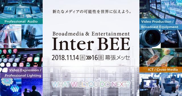 画像: INTER BEE ONLINE