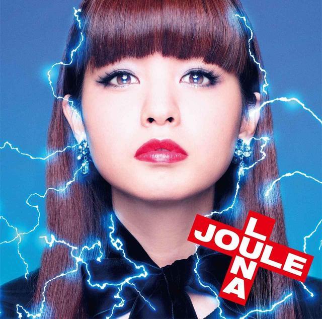 画像: LUNA JOULE (Extra Edition) / 春奈るな