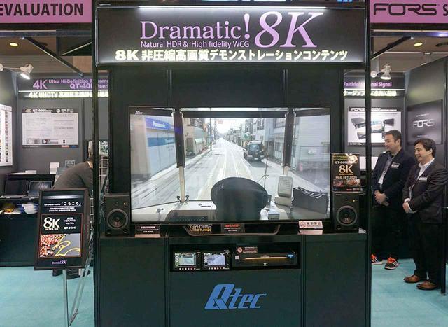画像: 非圧縮の8K映像をデモしていたのは、会場内でもここだけだった