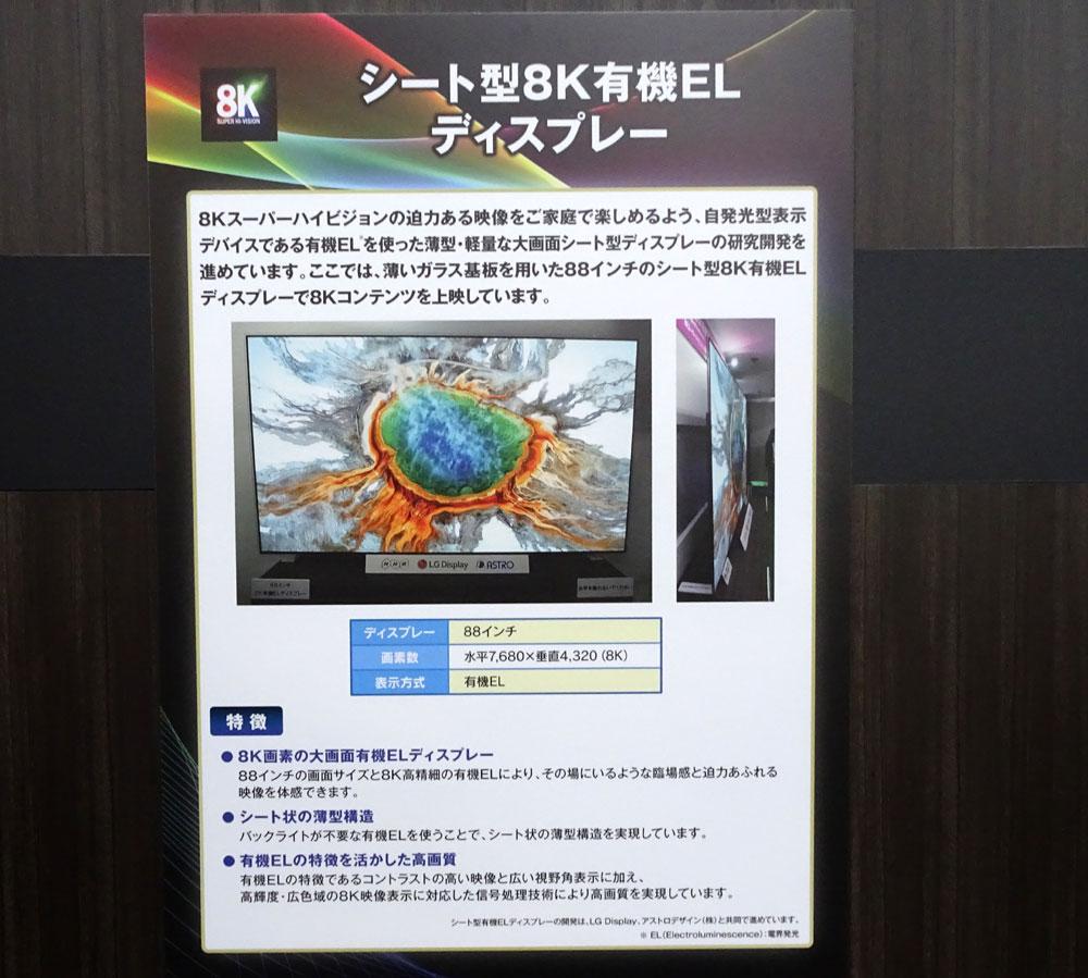 画像: シート型の8K有機ELディスプレイと22.2chサラウンドシステムを組み込んだ8Kリビングシアターを展示。8K映像+22.2chのサウンドが楽しめる