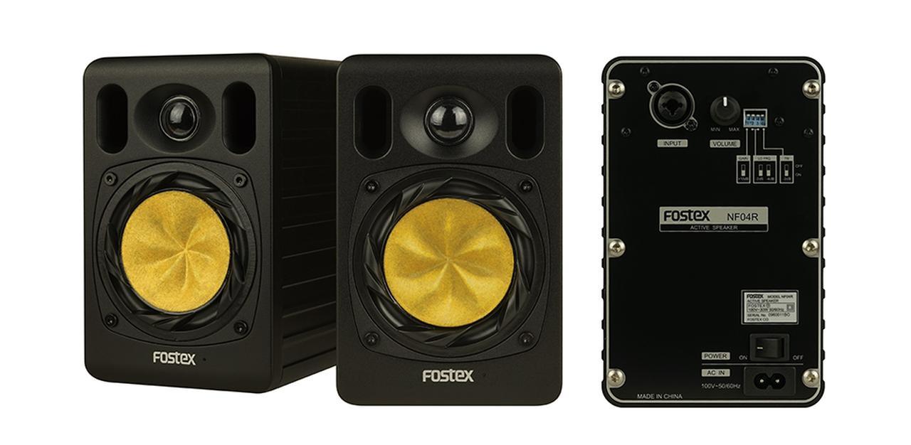 画像: 新製品アクティブ・スピーカーNF04Rを発売致します。 | FOSTEX(フォステクス)