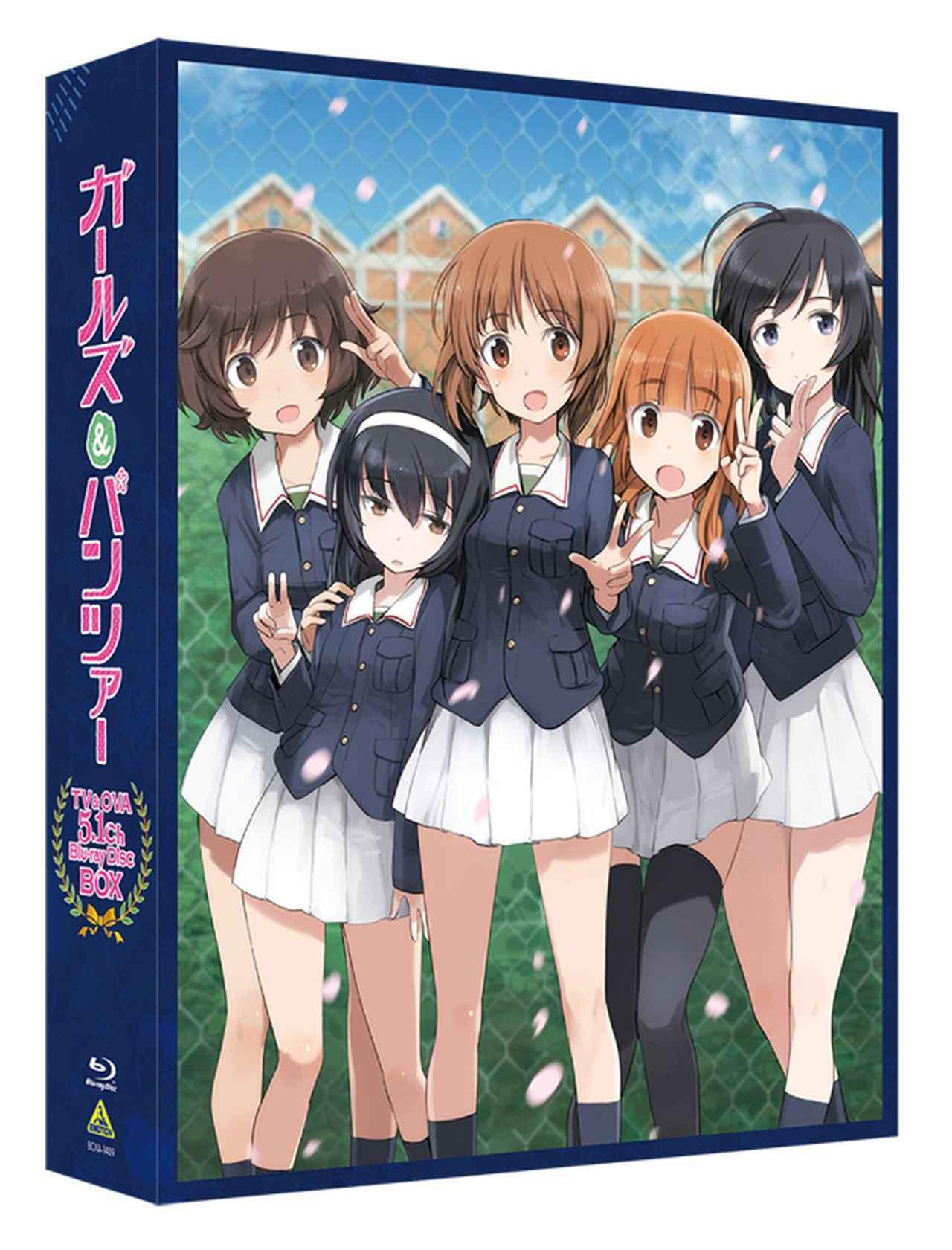 画像: 『ガールズ&パンツァー TV&OVA 5.1ch Blu-ray Disc BOX』