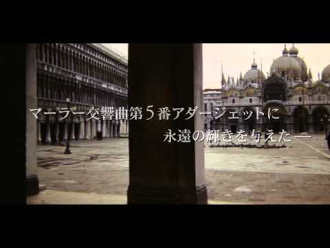 画像: 『ベニスに死す』予告編 www.youtube.com